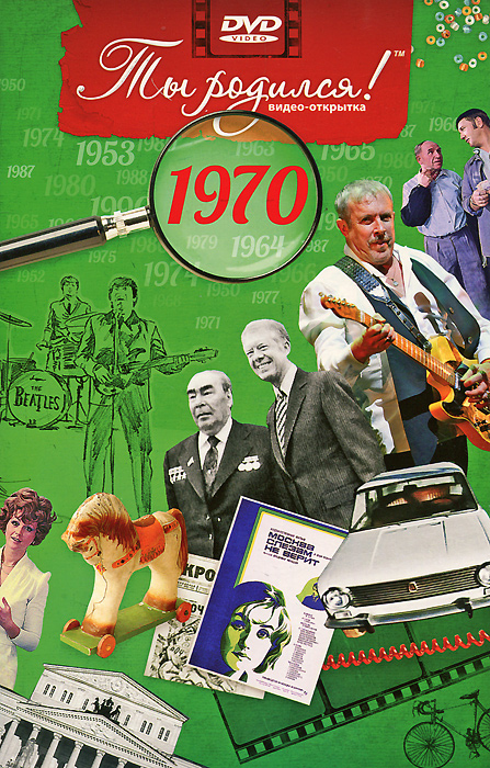 """Видео-открытка """"Ты родился!"""": 1970 год"""