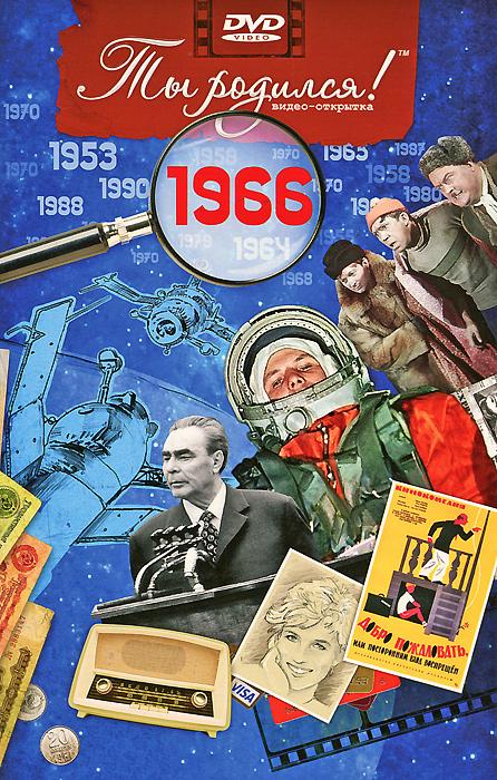 """Видео-открытка """"Ты родился!"""": 1966 год"""