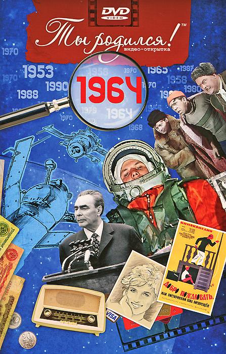 """Видео-открытка """"Ты родился!"""": 1964 год"""