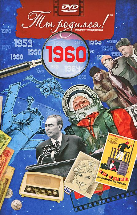 """Видео-открытка """"Ты родился!"""": 1960 год"""