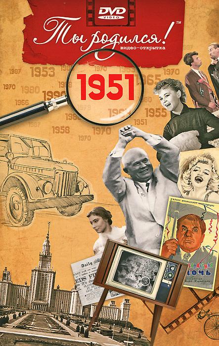 Видео-открытка Ты родился!: 1951 год журнал огонек 46 за 1951 год