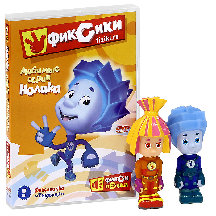 Фиксики: Любимые серии Нолика (DVD + подарок: 2 игрушки)