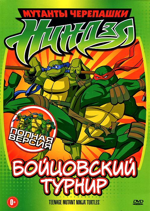 Мутанты черепашки ниндзя: Бойцовский турнир