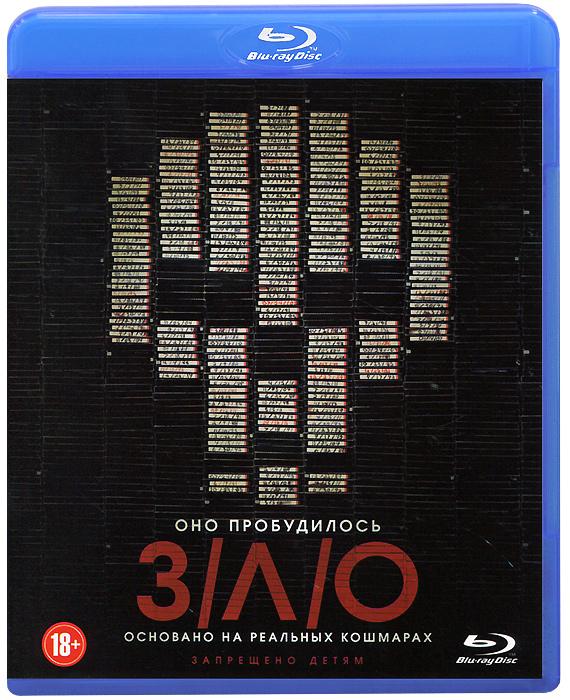 Зло (Blu-ray) зло 2