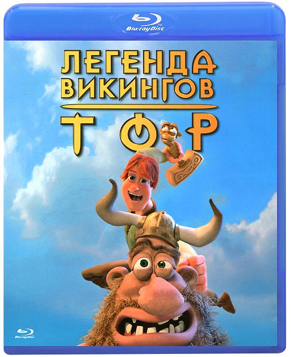 Тор: Легенда викингов (Blu-ray) тор рагнарёк blu ray 3d 2d