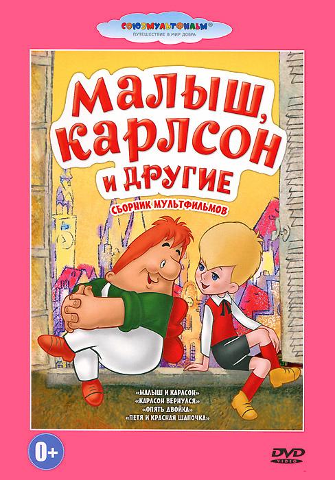 Малыш, Карлсон и другие: Сборник мультфильмов