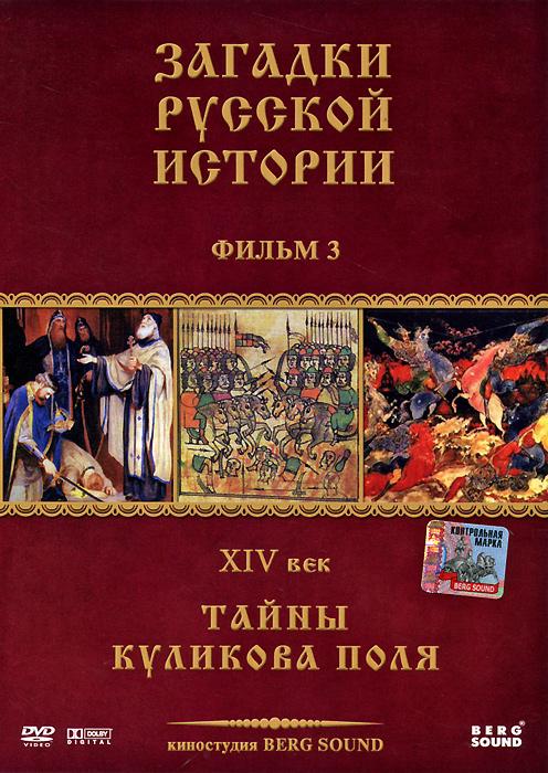 Загадки русской истории, фильм 3: Тайны Куликова поля