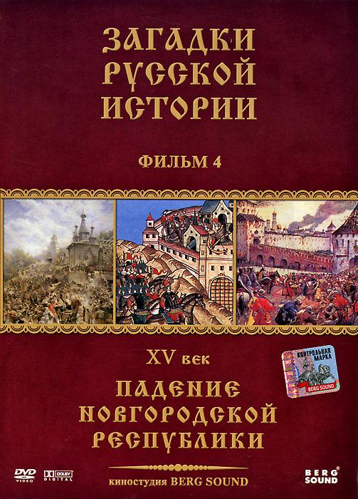 Загадки русской истории, фильм 4: Падение новгородской республики