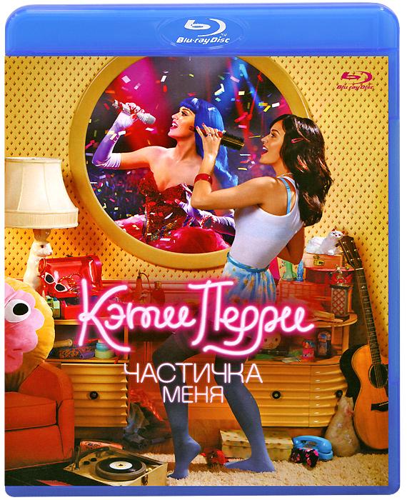 Кэти Перри: Частичка меня (Blu-ray) сумку фред перри украина