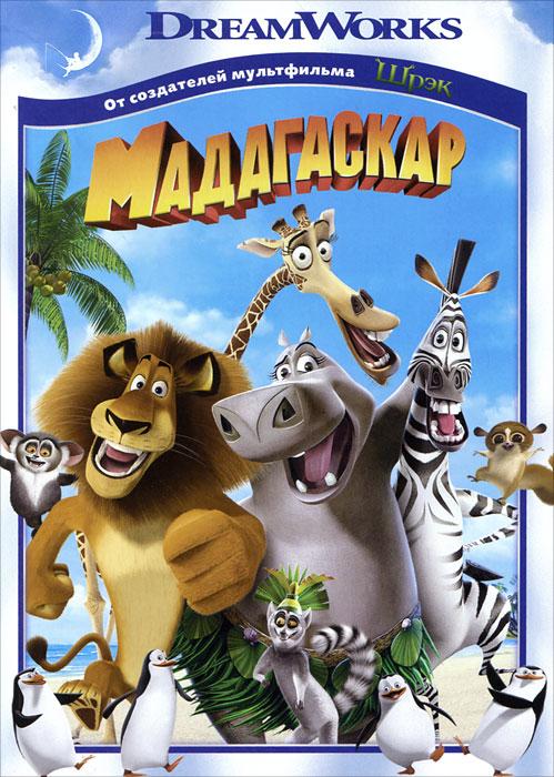 В нью-йоркском зоопарке живут четыре друга: лев Алекс, жираф Мельман, бегемот Глория и зебра Марти. Все звери родились в неволе, поэтому своей жизнью они вполне довольны. Не рады жить за решеткой только еще одни обитатели зоопарка - пингвины. Они задумывают побег, но, копая подземный ход в сторону Антарктики, случайно попадают в вольер зебры Марти. Узнав от пингвинов о том, что из зоопарка можно бежать, Марти решает сходить на экскурсию на волю. Напуганные исчезновением друга Алекс, Мельман и Глория отправляются спасать Марти. Всех четверых ловят и, под давлением защитников прав животных, отправляют в Африку, на волю. С таким развитием событий не согласны пингвины. Им не нужно в Африку, они хотят в Антарктику. Пингвины захватывают корабль и разворачивают его в сторону Южного полюса. Во время разворота за борт укатываются ящики с главными героями. Их прибивает к острову Мадагаскар. На этом острове, населенном безумными лемурами, льву, жирафу, зебре и бегемоту предстоит узнать о том, что такое настоящая