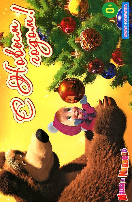 Новый Год - пора веселья, чудес и сказочных событий. В преддверии праздника, предлагаем Вам новый сборник сериала: