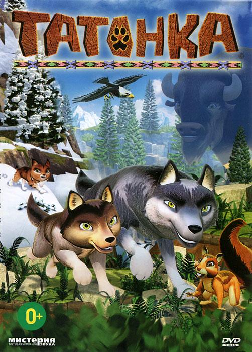 Ванджи, Нумпа, Ямпи и Топа — четыре любознательных волчонка, которые живут со своими родителями в стае в лесах Северной Америки. Наши маленькие герои познают мир со сменой времен года. Они учатся основам жизни в стае, семейным ценностям, а так же пытаются познакомиться с новыми друзьями. Но внезапно их мир меняется! Их друг Татонка, одинокий симпатичный бизончик, приглашает их в увлекательное путешествие по новым, неизведанным местам. Волчата начинают свой путь, полный таинственных загадок, удивительных открытий и невероятных приключений!Серии: 01.        Опустевшая река02.        Спасение Унса03.        Самый отважный трусишка04.        Путь по следам05.        Лесной пожар06.        Похититель шишек07.        Предчувствие опасности08.        Один из нас09.        Начало радуги10.        Нападение с воздуха11.        Легенда о ледяной пещере12.        Сила убеждения13.        Великий дух леса