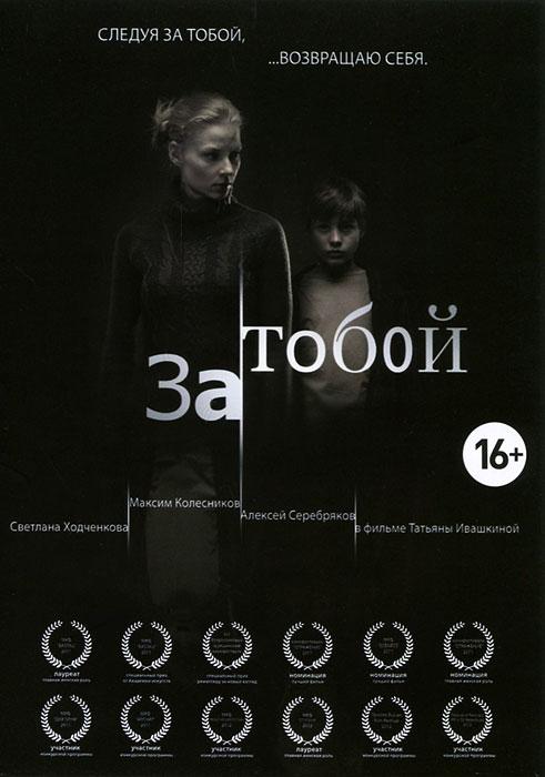 Светлана Ходченкова (
