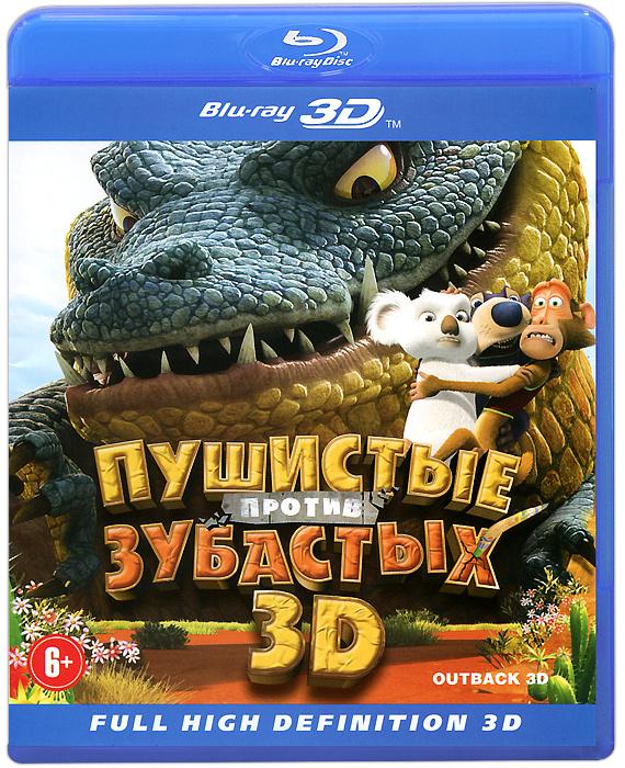 Пушистые против Зубастых 3D (Blu-ray)