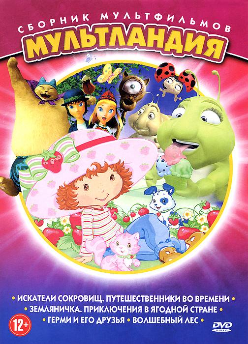 Мультландия: Сборник мультфильмов (4 в 1) маленькие чудеса сборник мультфильмов