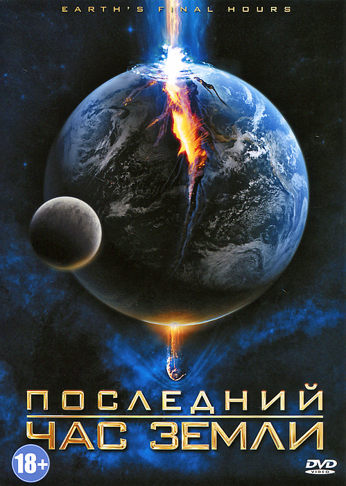 Последний час Земли