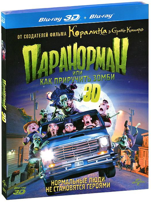 Паранорман, или Как приручить зомби 3D (Blu-ray) как приручить дракона blu ray 3d