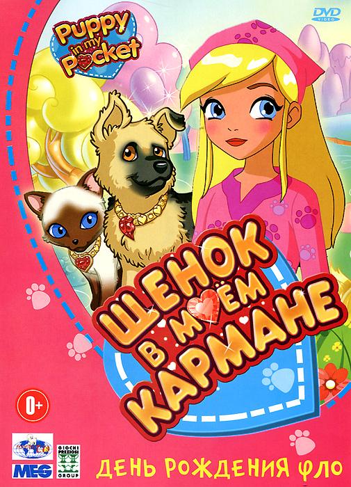 Щенок в моем кармане: День рождения Фло куплю щенка цвергшнауцера в екб январские 2012