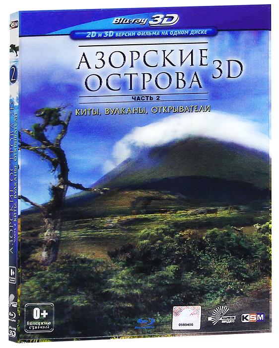 Азорские острова: Часть 2: Киты, вулканы, открыватели 3D и 2D (Blu-ray) южные моря атолл бикини и маршалловы острова 3d и 2d blu ray