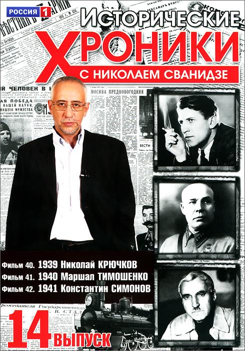 Исторические хроники с Николаем Сванидзе: Выпуск 14 Триада Фильм