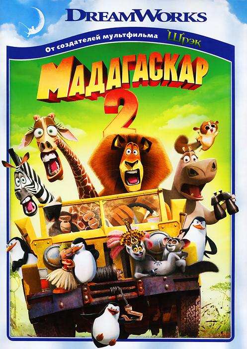 Мадагаскар 2 мадагаскар 3
