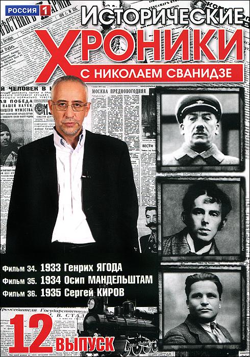 Исторические хроники с Николаем Сванидзе: Выпуск 12