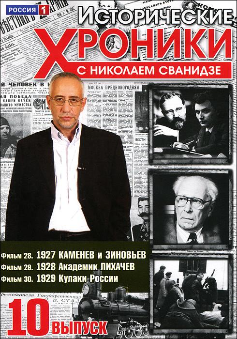 Исторические хроники с Николаем Сванидзе: Выпуск 10