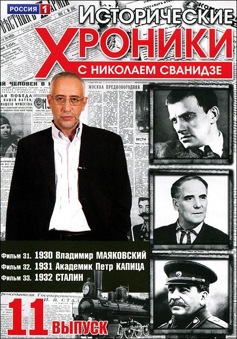 Исторические хроники с Николаем Сванидзе: Выпуск 11