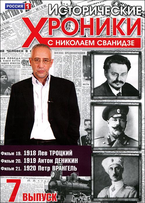 Исторические хроники с Николаем Сванидзе: Выпуск 7