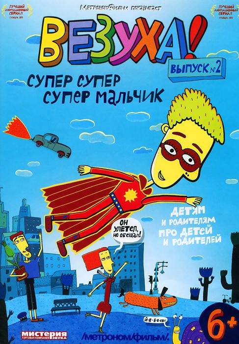 Подробнее о Везуха!: Супер супер супер мальчик, Выпуск 2 супер ключи
