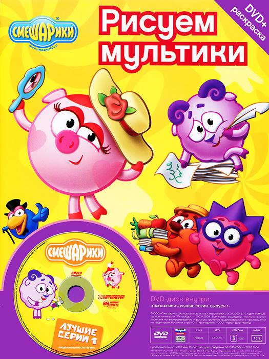 Смешарики: Лучшие серии, выпуск 1 (DVD + раскраска)