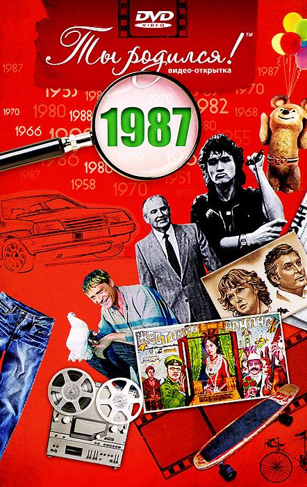 """Видео-открытка """"Ты родился!"""": 1987 год"""