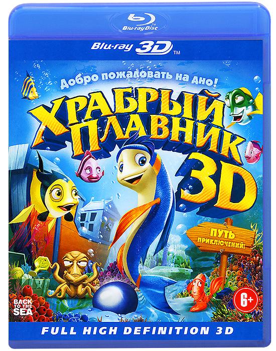 Храбрый плавник 3D (Blu-ray) экоан кевин
