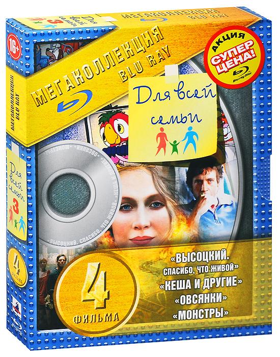 Для всей семьи 3 (4 Blu-ray) blu ray плеер sony bdp s6500