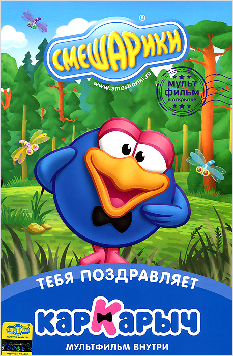 Смешарики: Тебя поздравляет Кар-Карыч (DVD + открытка)
