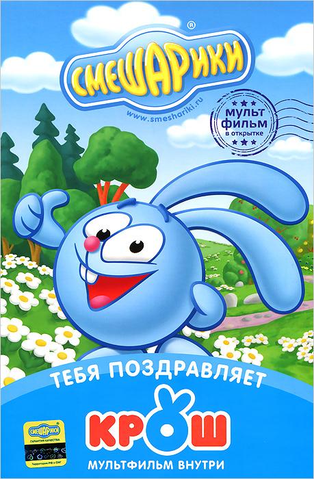 Смешарики: Тебя поздравляет Крош (DVD + открытка)
