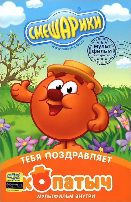Смешарики: Тебя поздравляет Копатыч (DVD + открытка)