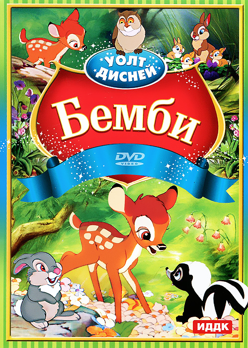 Однажды утром на маленькой, освещенной весенним солнцем, лесной полянке родился олененок. На нового лесного принца сбежались и слетелись посмотреть все звери и птицы. Олененка назвали Бэмби. Когда Бэмби научился ходить и разговаривать он обзавелся друзьями - кроликом Тампером и скунсихой Цветочком. А однажды не лугу, куда привела его мама, Бэмби познакомился с маленькой веселой оленихой - Фэйлин. Но жизнь в лесу бывает опасной и жестокой. Впервые Бэмби столкнулся с этим, когда прозрачный осенний лесной воздух пронзили выстрелы из ружья - все звери начали в панике убегать, и тогда Бэмби впервые услышал страшное слово - человек.В другой раз Бэмби столкнулся с трудностями жизни в лесу зимой, когда настали холода, и стало нечего есть. Однажды, найдя полянку с пучками травы из под снега, Бэмби и его мама были очень рады находке и наслаждались зеленым обедом, когда вдруг они почуяли запах человека, прогремели выстрелы… Так Бэмби остался один. Но пришла весна, Бэмби подрос и вновь повстречал Фэйлин. Бэмби пришлось биться за нее с другим оленем - Ронно, но, без сомнения Бэмби победил. Пройдя через все испытания стал могучим и величавым Принцем леса.