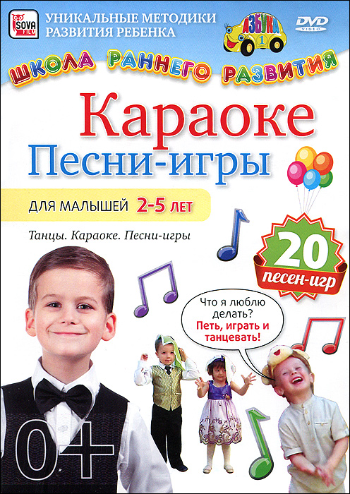 Школа раннего развития: Караоке / Песни-игры для малышей 2-5 лет