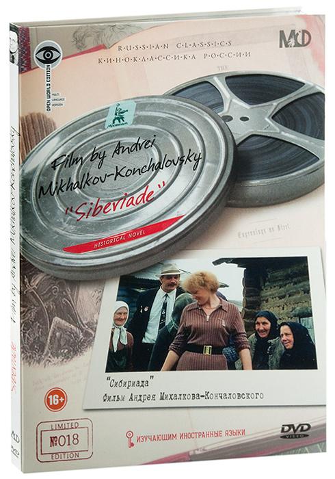 Сибириада: Фильмы 1-4 (2 DVD) блокада 2 dvd