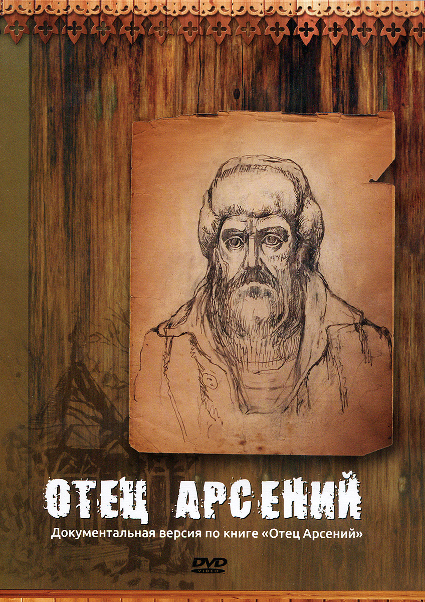 Отец Арсений