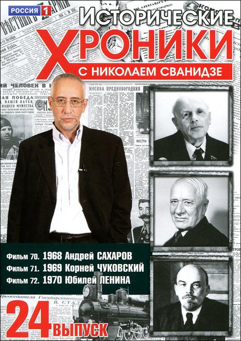 Исторические хроники с Николаем Сванидзе: Выпуск 24