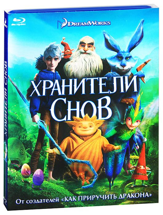 Хранители снов (Blu-ray)
