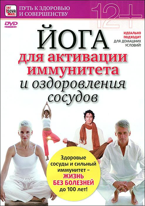 Йога для активации иммунитета и оздоровления сосудов