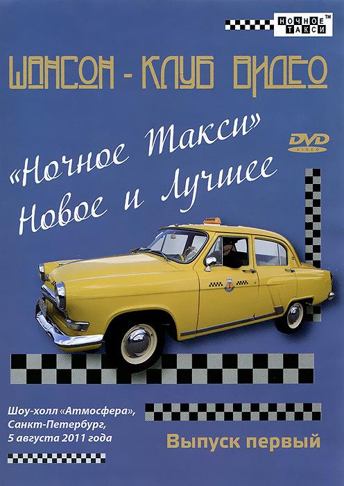 Шансон-клуб Видео: Ночное такси, Новое и Лучшее, 2011, Выпуск 1