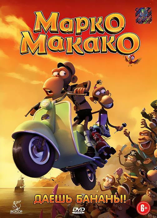 Даешь бананы! Марко Макако работает пляжным охранником на тропическом острове. Он верой и правдой служит своему боссу, мечтая лишь об одном — раскрыть серьезное преступление. Марко проводит собственные расследования по любому поводу и поднимает шумиху по пустякам. Однако вскоре ему по-настоящему повезет: завоевывая расположение красавицы Лулу, Марко раскроет коварный заговор богача Карло, вознамерившегося стать боссом.
