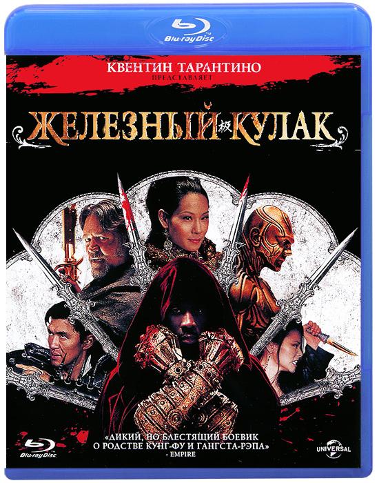 Железный кулак (Blu-ray)