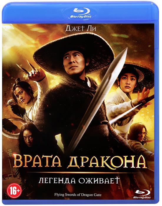 Врата дракона (Blu-ray)