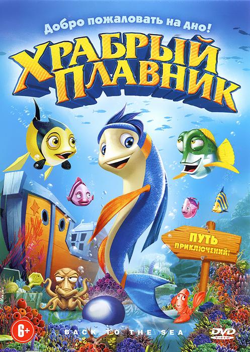 В прибрежных водах Нью-Йорка живет Кевин - маленькая летучая рыбка. Каждый день Кевин играет со своими друзьями и мечтает попасть на остров Барбадос, в королевство летучих рыб, но его родители считают эти мечты глупыми. Однажды, чтобы похвастаться, он отправляется к подводной Скале Славы, достать фамильную реликвию семьи - огромную жемчужину, и попадает в рыболовные сети. Кевин вместе с драгоценностью отправляется в аквариум рыбного ресторанчика, где его ждет страшная судьба - стать изысканным деликатесом. Другие обитатели аквариума верят в то, что исчезающие рыбы становятся людьми, поэтому ждут с нетерпением, когда за ними придут. Для того, чтобы спасти своих новых друзей от смерти и вернуться домой с фамильной жемчужиной, Кевину предстоит показать всю свою храбрость.