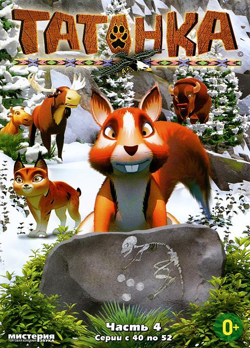 Ванджи, Нумпа, Ямпи и Топа — четыре любознательных волчонка, которые живут со своими родителями в стае в лесах Северной Америки. Наши маленькие герои познают мир со сменой времен года. Они учатся основам жизни в стае, семейным ценностям, а так же пытаются познакомиться с новыми друзьями. Но внезапно их мир меняется! Их друг Татонка, одинокий симпатичный бизончик, приглашает их в увлекательное путешествие по новым, неизведанным местам. Волчата начинают свой путь, полный таинственных загадок, удивительных открытий и невероятных приключений!Серии: 40. Опасный путь41. Бесценная помощь42. Небесные огни43. Исключительное решение44. Волчья граница45. Маленький и взрослый46. В плену у красной пустыни47. Засуха48. Без паники49. Новая стая50. Слепая ярость51. Черное солнце52. По стопам предков